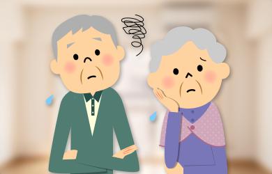 親世代の悩み・不安・心配